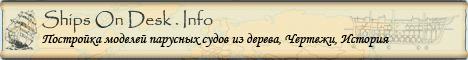 ShipsOnDesk.Info